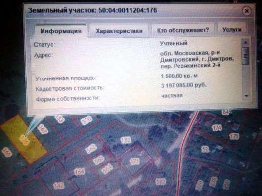 Участок 15 соток в г.Дмитров Ревякинский переулок