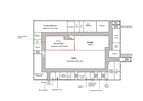 Сдается площадь 270 кв. м. на 2 этаже в ТЦ