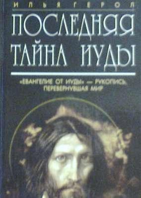 Христианская литература в Липецке Фото 2