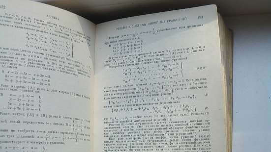 Справочник по математике для инженеров и учащихся тех. вузов