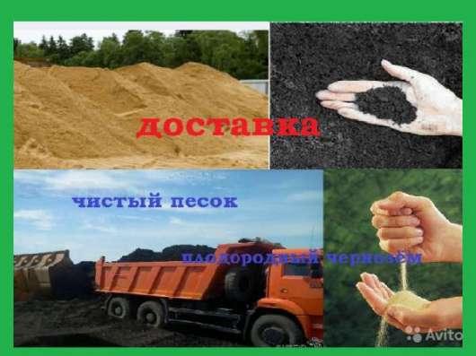 Торф,чернозем ,грунт,навоз,Щебень,песок, бетон, чернозем