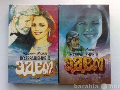 продам книги разной тематики. в Москве Фото 5