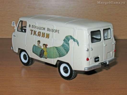 автомобиль на службе №17 Уаз-450 Доставка грузов в Липецке Фото 1