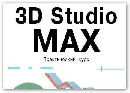 Курсы по 3D-моделированию в Гомеле