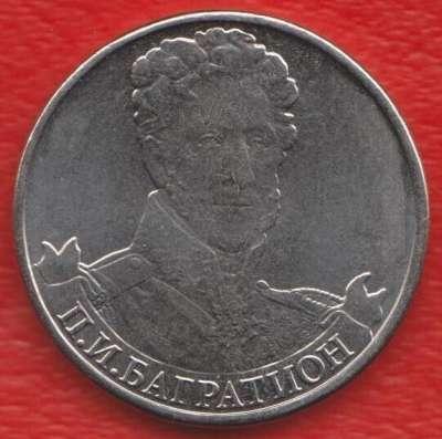 Россия 2 рубля 2012 Багратион Война 1812 г
