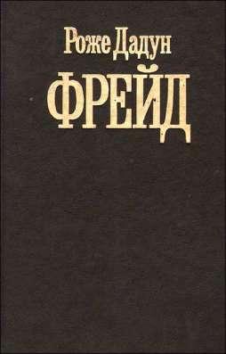 Продам книгу Дадун Р. Фрейд