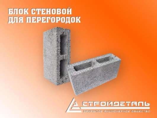 Блок стеновой, бетонный для перегородок