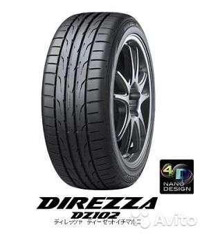 Новые шины Дунлоп 195/60 R15 DZ102