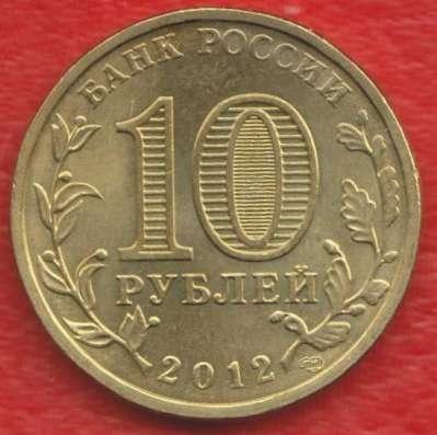 10 рублей 2012 1150 лет государственности