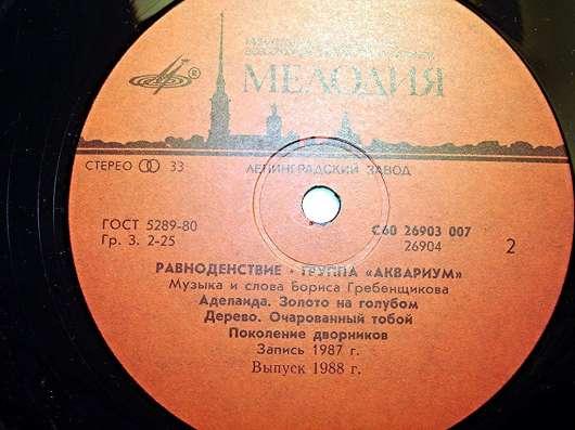 Аквариум - Равноденствие в Санкт-Петербурге Фото 1