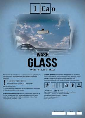 I CAN GLASS - cредство для очистки стекол
