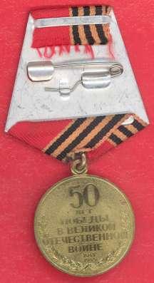 Медаль 50 лет Победы в Великой Отечественной войне ЛМД в Орле Фото 1