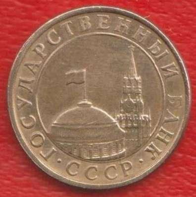 СССР 10 копеек 1991 г. ГКЧП М