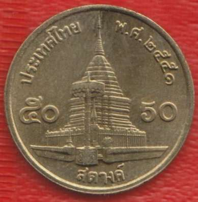 Таиланд 50 сатанг 2008 г.