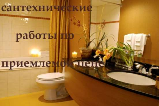 Монтаж сантехнического Оборудования в Нижнем Новгороде Фото 1