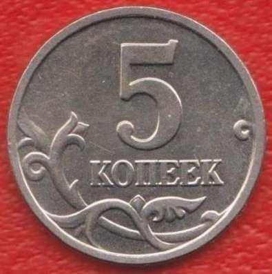 Россия 5 копеек 2004 г. М в Орле Фото 1
