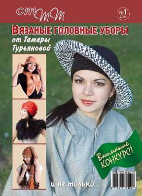 Набор из 9-ти журналов по вязанию от Тамары Турьяновой