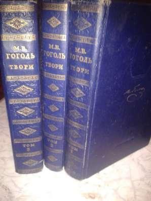 Н. В Гоголь в 3 х томах