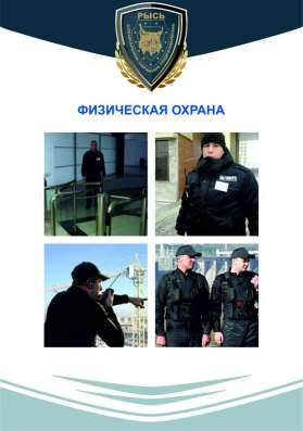 Охрана security кузет