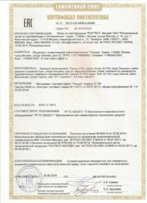 Универсальный Массажер S-780 (СЦЕК) Китай S-780 (СЦЕК) в Новороссийске Фото 2
