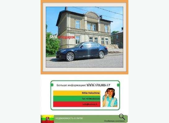 Дом в Литве