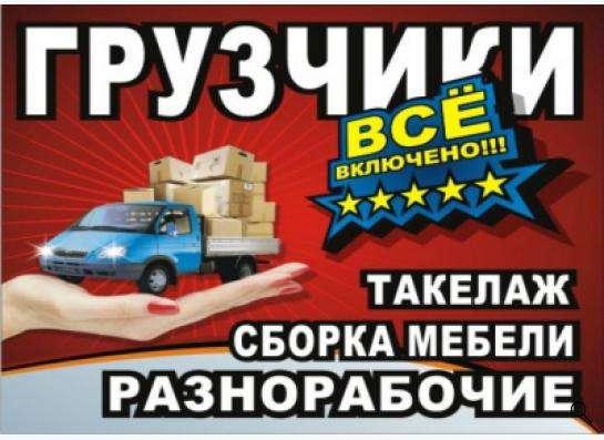 """Грузовое """"ЭконоМ"""" такси. Все для переезда! в Новокузнецке Фото 2"""