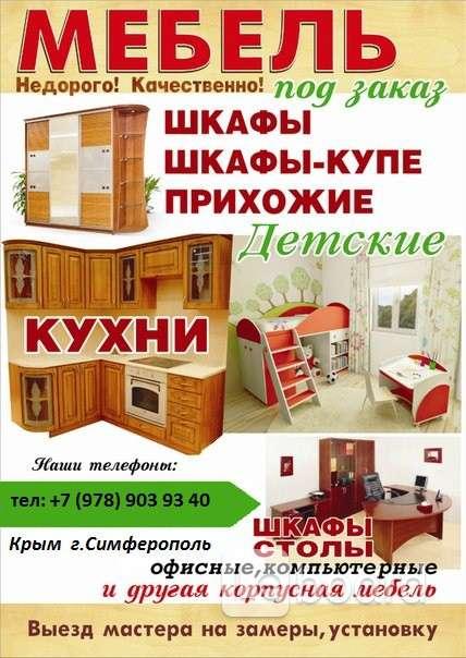 Изготовление мебели под заказ в симферополе.